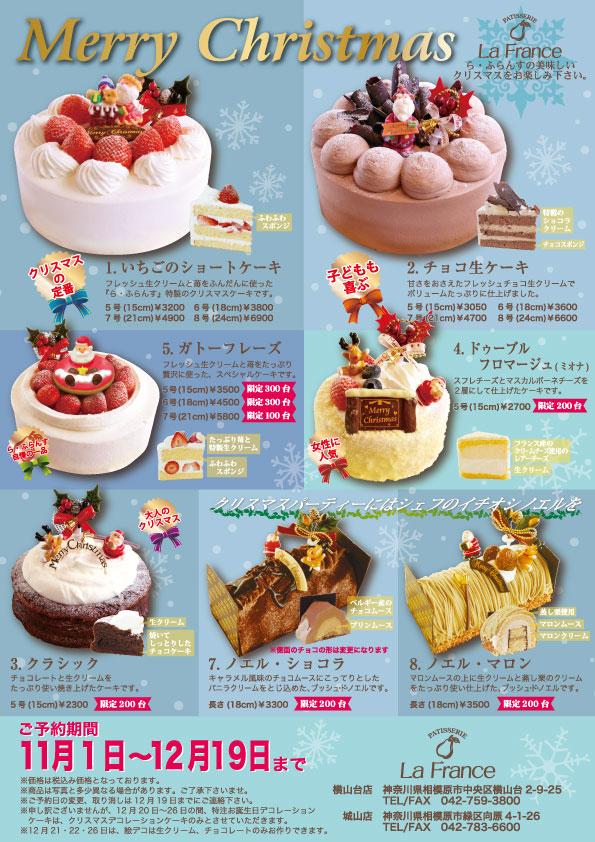 2016クリスマスケーキのご案内 -...